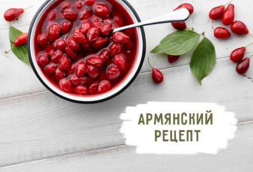 Варенье из кизила с апельсином. Армянский рецепт: варенье из кизила с косточкой