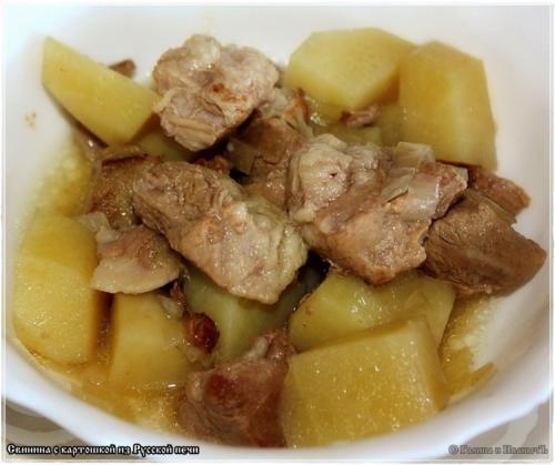 Картошка с мясом в Русской печи. Свинина с картошкой из Русской печи