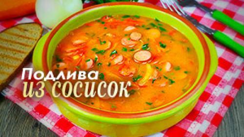 Рис с сосисками и томатной пастой. Универсальная подлива из сосисок на скорую руку