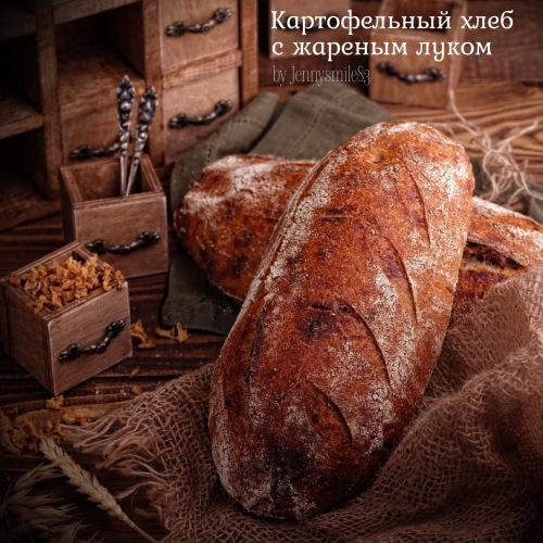Хлеб с картофелем на закваске. Картофельный хлеб на закваске с жареным луком