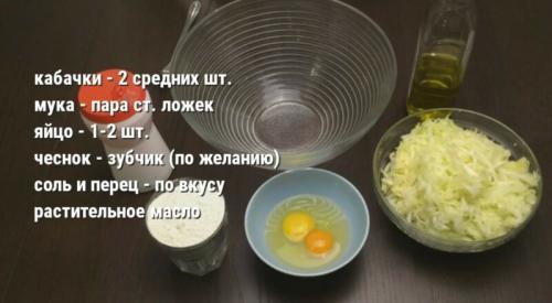 Рецепт драники из кабачков без муки. Драники из кабачков на сковороде — самый вкусный рецепт