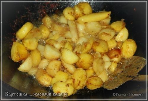 Картошка жареная с луком в казане. Жареная картошка … в казане